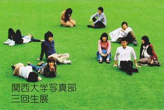 201111kandai3.jpg