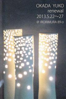 201305okadayuko.jpg