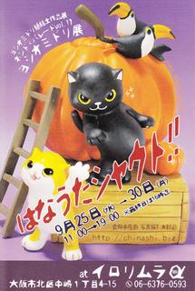 201309yoshiomidori.jpg
