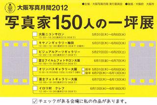 201206hitotubo.jpg