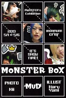 201304monsterbox.jpg