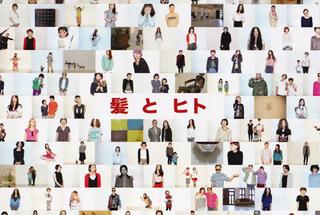 201311kamitohito.jpg
