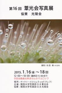 2011501rokoukai.jpg