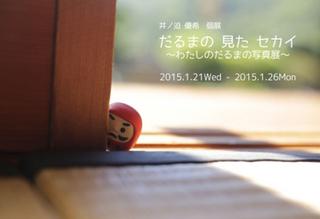 201501inosako.jpg