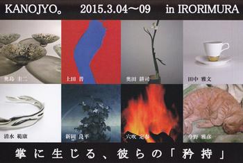 201503kanojo.jpg