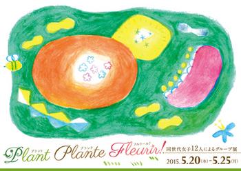 201505plantplante.jpg