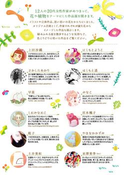 201505plantplante2.jpg