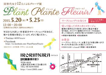 201505plantplante3.jpg