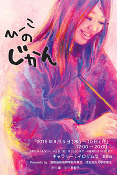 201508hiiko.jpg