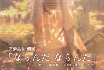 201508takahashi.jpg