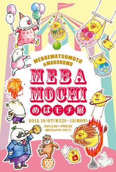 201510mebamochi.jpg