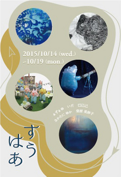 201510suuhaa.jpg