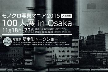201511monokuro1.jpg
