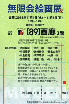 201511mugenkai.jpg