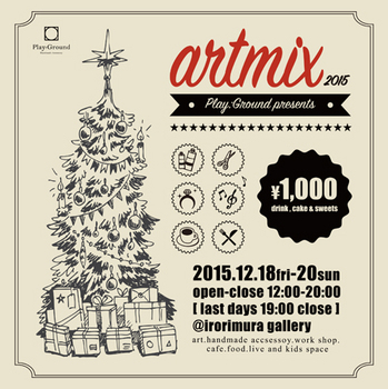 201512artmix.jpg