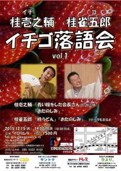 201512ichigo.jpg