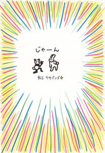 takenamimayu.jpg