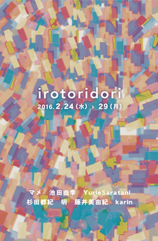 201602irotoridori.jpg