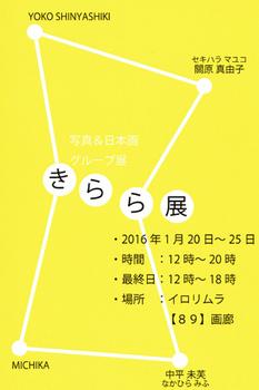 201602kirara.jpg