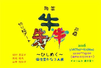 201607hishimeku.jpg