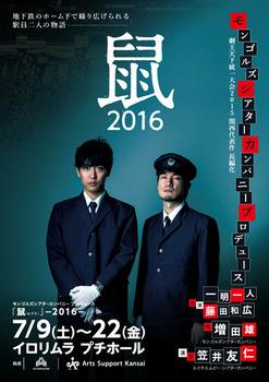 201607nezumi1.jpg