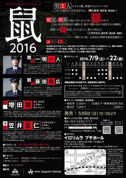 201607nezumi2.jpg