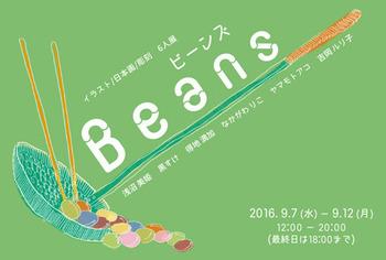 201609beans1.jpg