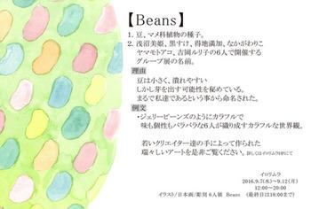 201609beans2.jpg