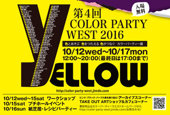 201610color_party.jpg