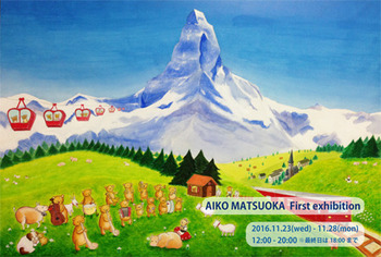201611matsuoka.jpg