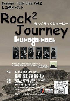 201612kurogorock.jpg