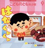 kamezawa3ブログ再.jpg