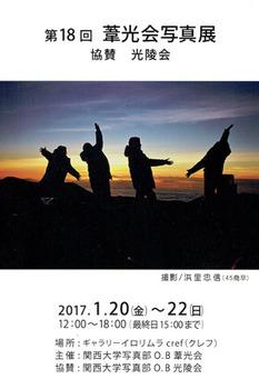 201701rokoukai.jpg