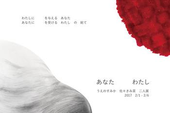 201702anatawatashi.jpg