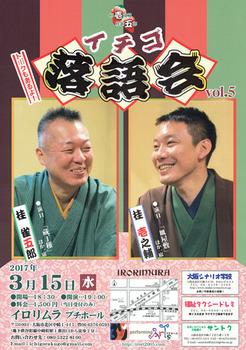 201703ichigo.jpg