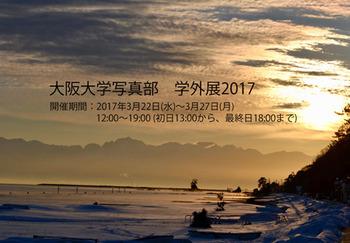 201703oosakadaiphoto.jpg