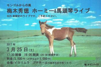 201703umeki2.jpg