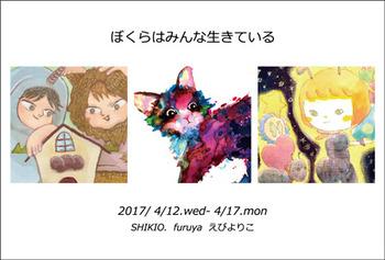 201704bokura.jpg