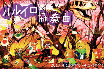 201704haruiro.jpg
