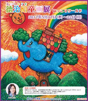 201705toku.jpg