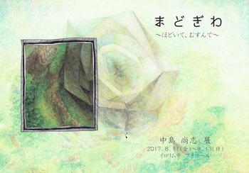 201708madogiwa1.jpg