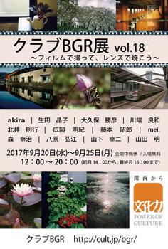 201709bgr1.jpg