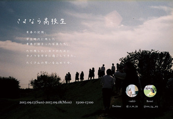 201709sayonara1.jpg