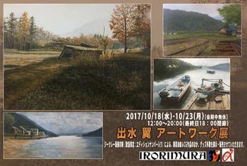 201710demizu.jpg