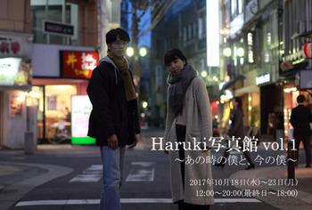 201710haruki.jpg
