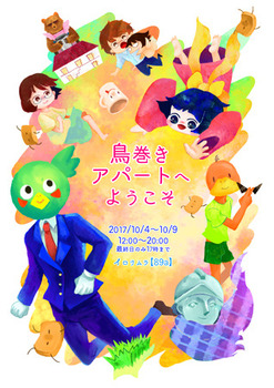 201710torimaki2.jpg