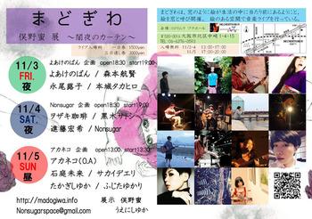201711madogiwa2.jpg