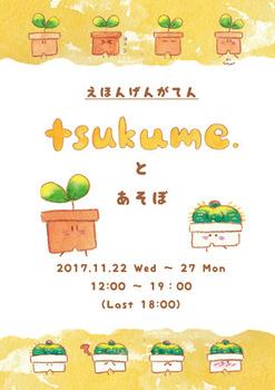 201711matsumoto.jpg
