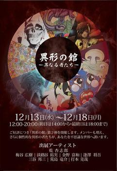 201712ikeinoyakata.jpg
