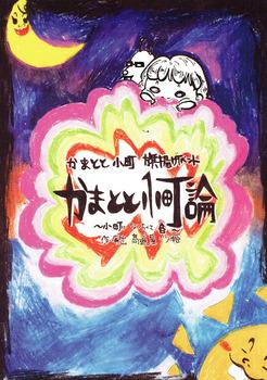 kamatotokomachi1.jpg